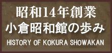 昭和館の歴史