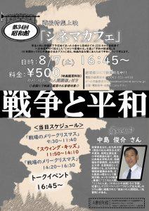 34シネマカフェ-1